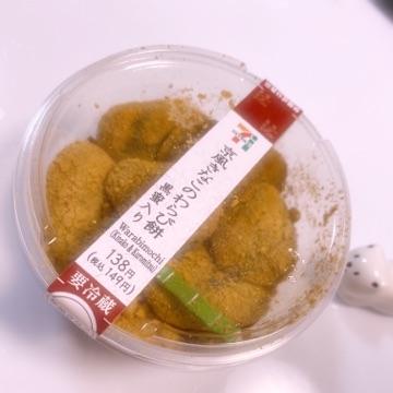 わらび餅.png