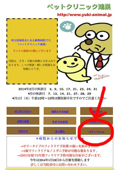 スクリーンショット 2014-04-01 14.15.21.png