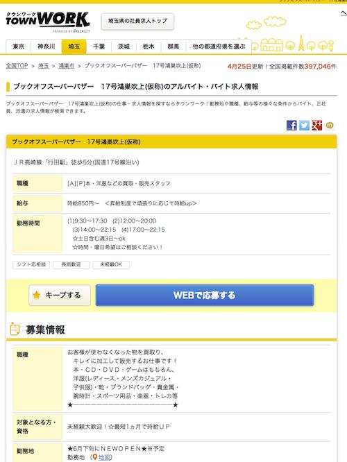 スクリーンショット 2014-04-25 12.00.26.png