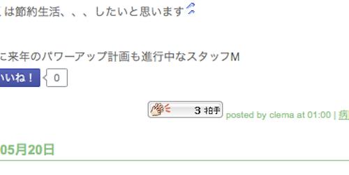 スクリーンショット 2014-05-22 11.20.23.png