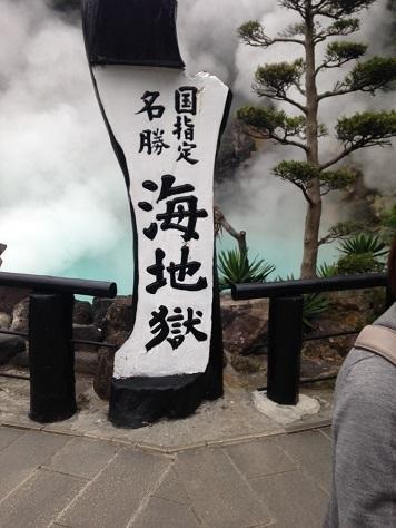 九州旅_3200.jpg