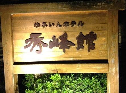 九州旅_8716.jpg