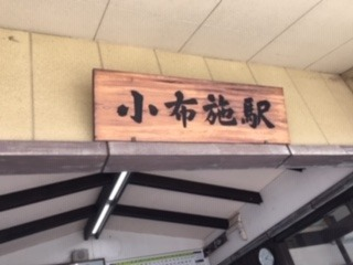 小布施駅.jpg