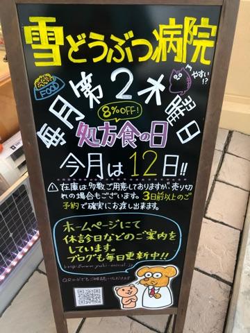 黒板2.png